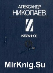 Николаев А. - Избранное