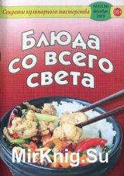 Секреты кулинарного мастерства №12 2013. Блюда со всего света