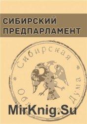 Сибирский предпарламент. Частные совещания членов Временной Сибирской областной думы (июнь ? август 1918 г.)