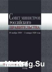 Совет министров Российского правительства: журналы заседаний (18 ноября 1918 - 3 января 1920 г.). Т. 1-2