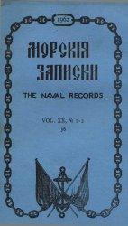 Морские записки. 1962 № 1-2