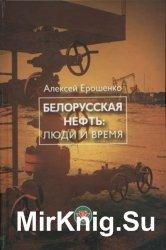 Белорусская нефть: люди и время