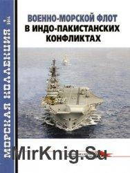 Военно-морской флот в Индо-Пакистанских конфликтах (Морская Коллекция 2014-09 (180)