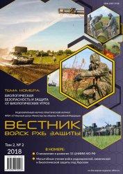 Вестник войск РХБ защиты №2 2018