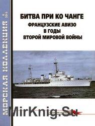 Битва при Ко Чанге: Французские авизо в годы Второй Мировой войны (Морская Коллекция 2015-08 (191)