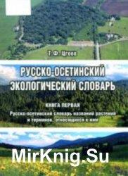Русско-осетинский экологический словарь (в двух книгах)