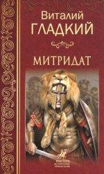 Митридат - Виталий Гладкий