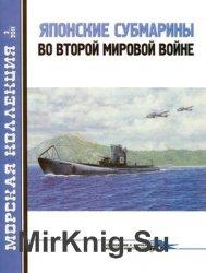 Японские субмарины во Второй Мировой войне (Морская Коллекция 2011-02)