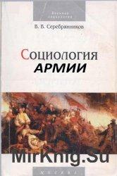 Социология армии