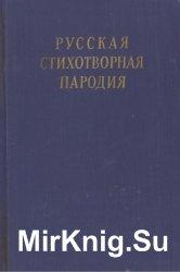 Русская стихотворная пародия (XVIII — начало XX в.)
