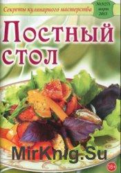 Секреты кулинарного мастерства №3 2013. Постный стол