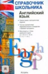 Английский язык: учебно-справочное пособие
