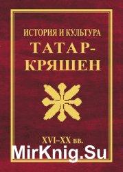 История и культура татар-кряшен (XVI–ХХ вв.)