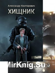 Escape from Tarkov. Цикл из 3 книг