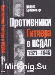 Противники Гитлера в НСДАП, 1921-1945