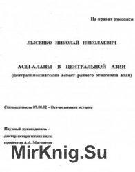 Асы-аланы в Центральной Азии (центральноазиатский аспект раннего этногенеза алан)