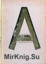 Альманах библиофила. Сборник (28 книг)