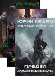 Юрий Кварц. Сборник сочинений (3 книги)