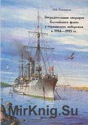 Заградительные операции Балтийского флота у германского побережья в 1914-1915 гг