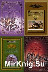 К 200-летию Отечественной войны 1812 года. Сборник (11 книг)