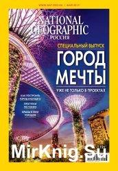 National Geographic №5 2019 Россия