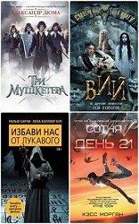 Кино!! Сборник книг (98 книг)