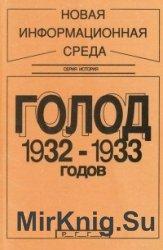 Голод 1932-1933 годов. Сборник статей