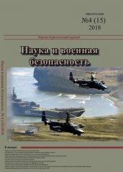 Наука и военная безопасность №4 2018