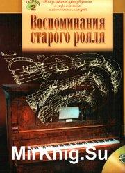 Воспоминания старого рояля. Тетрадь 2