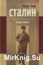 Сталин. История и личность