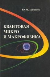 Квантовая микро- и макрофизика
