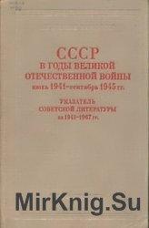 СССР в годы Великой Отечественной войны (июнь 1941 - сентябрь 1945 г.). Указатель советской литературы за 1941-1967 гг.