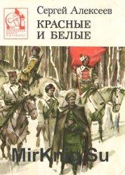 Красные и белые - Алексеев С.