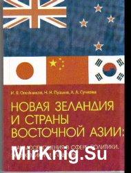 Новая Зеландия и страны Восточной Азии: взаимоотношения в сфере политики, экономики и культуры
