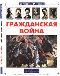 Гражданская война (История России)