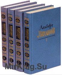 Альберт Лиханов. Собрание сочинений в 4 томах