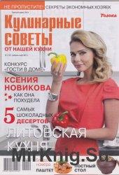 Кулинарные советы от Нашей кухни февраль-март 2015 (47)