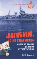 Погибаем, но не сдаемся! Морские драмы Великой Отечественной