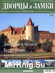 Дворцы и замки Европы №16 2019 - Дворцы и замки Бургундии