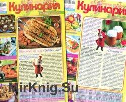 Кулинария № 2-3 2019   Украина