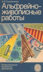 Альфрейно-живописные работы (1986)