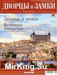 Дворцы и замки Европы №17 2019 - Дворцы и замки Испании
