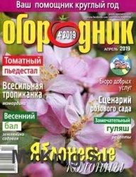 Огородник № 4 2019   Украина
