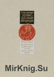 Сокровища Древнерусской литературы (11 книг)