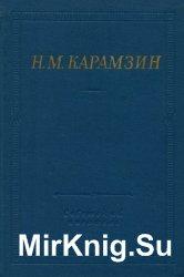Н. М. Карамзин. Полное собрание стихотворений