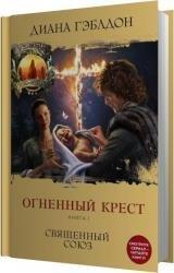 Огненный крест. Книга 1. Священный союз (Аудиокнига)