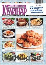 Домашний кулинар №1 2019