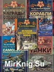 Военно-историческая серия «70 лет Великой Победы» (6 книг)