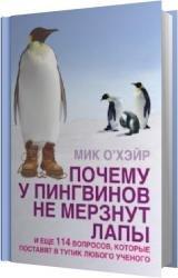 Почему у пингвинов не мерзнут лапы? И ещё 114 вопросов, которые поставят в тупик любого учёного (Аудиокнига)