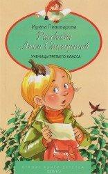 Рассказы Люси Синицыной, ученицы третьего класса  (Аудиокнига)